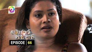 Monara Kadadaasi Episode 66 || මොණර කඩදාසි | සතියේ දිනවල රාත්රී 10.00 ට ස්වර්ණවාහිනී බලන්න... Thumbnail