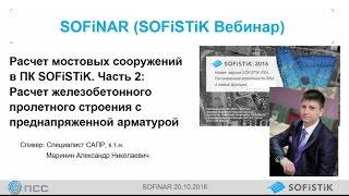Расчет мостовых сооружений в ПК SOFiSTiK. Часть 2(, 2016-10-21T07:56:48.000Z)