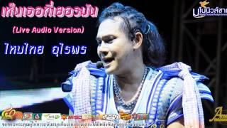 เห็นเธอที่เยอรมัน (Live Audio Version) ไหมไทย อุไรพร