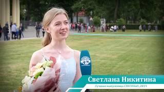 Лучшая выпускница СПбГИКиТ 2019