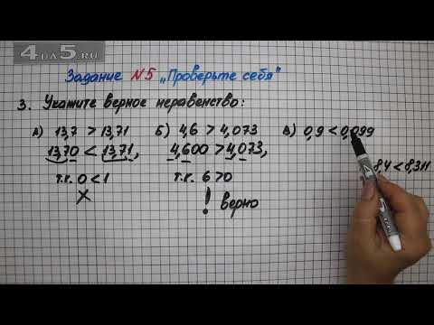 Задание 5 Проверь себя Вариант 3 – Математика 5 класс – Мерзляк А.Г., Полонский В.Б., Якир М.С.