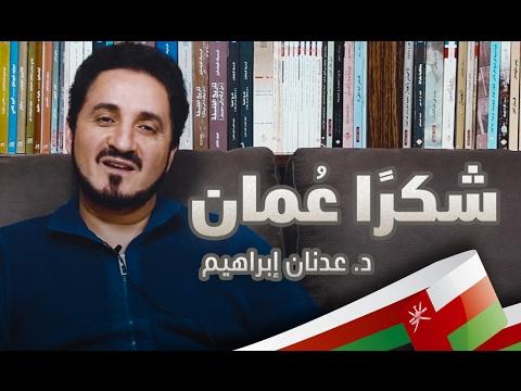 الدكتور عدنان ابراهيم l شكرا عمان