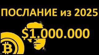 🔞 КУРС BiTCOiN $1.000.000 USD │ ПОСЛАНИЕ из 2025 ГОДА