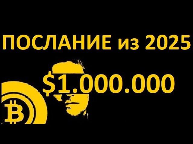 ? КУРС BiTCOiN $1.000.000 USD │ ПОСЛАНИЕ из 2025 ГОДА