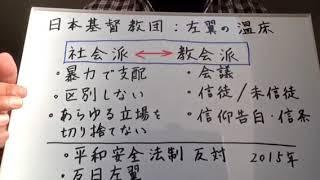 日本基督教団:左翼の温床