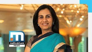 ICICI Bank Fined Rs 58.9 Crore; CEO Kochhar May Be Arrested  Mathrubhumi News