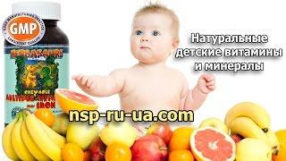 Витамины для детей, витаминные комплексы, детские поливитамины NSP в педиатрии