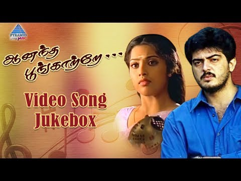 Anantha Poongatre Movie Songs | Video Jukebox | Ajith | Meena | Karthik | Deva | Pyramid Glitz Music
