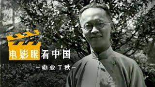《电影眼看中国I》 第一集 《勋业千秋》 | CCTV纪录 - YouTube