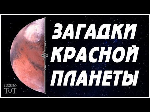 Невероятные ФОТОГРАФИИ МАРСА -  Артефакты Красной планеты