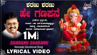 Sharanu Sharanu Hey | Sri Ganesha Bhakthi Pushpanjali | Kannada New Lyrical Video 2020 | SPB