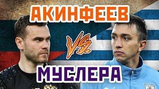 МУСЛЕРА vs АКИНФЕЕВ - Один на один