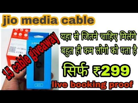 Jio media cable(how you get jio media cable,) availability,