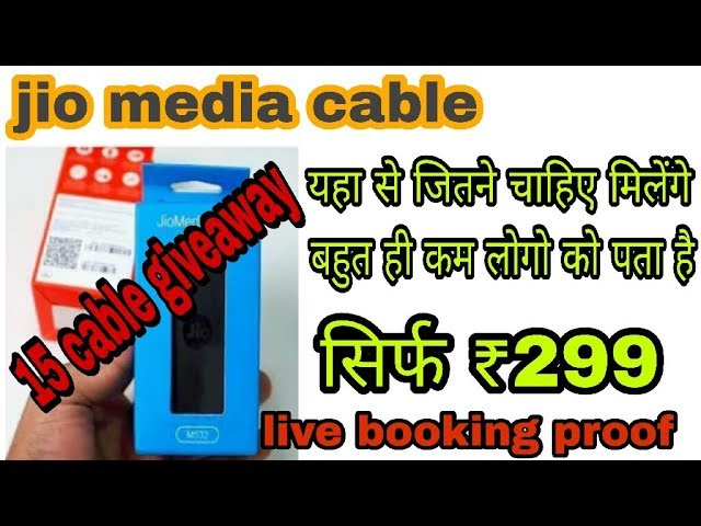 Jio media cable (???? ?? ?? ???? ??,) | availability, price,surprise,