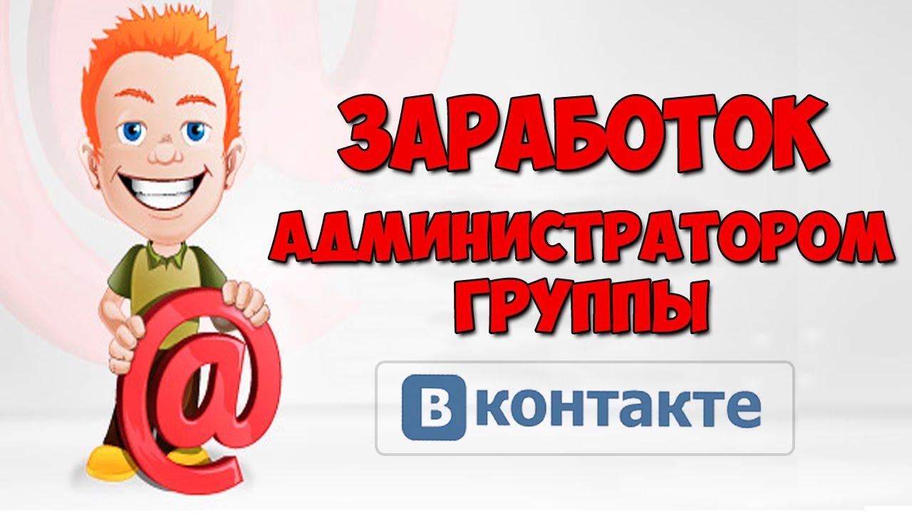 Работа в интернете вконтакте администратором работа в интернете оплачиваемая через банкоматы народного банка в казахстане