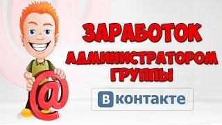видео Администратор Вконтакте