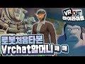 로봇 처음 타본 Vrchat 할머니 ㅋㅋ VR챗 하이라이트 트위치