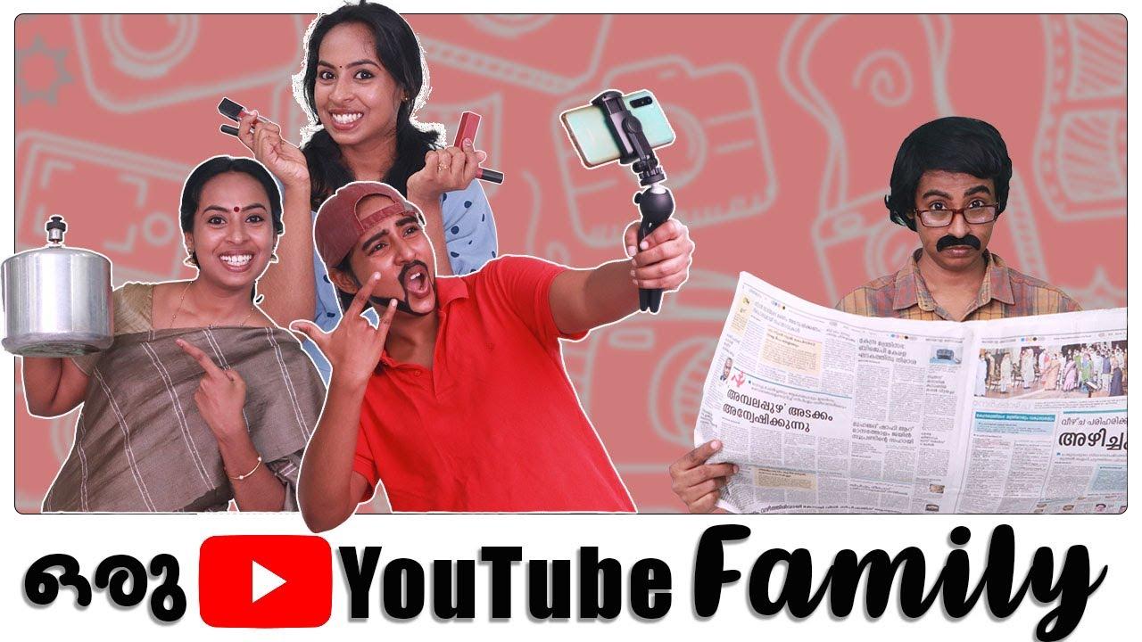 ഒരു YouTube Family | A YouTube Family | Simply Silly Things