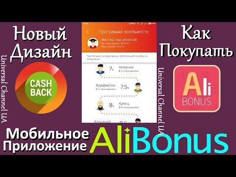 📲 Приложение AliBonus, Как Покупать, Как Выводить, Новый Дизайн