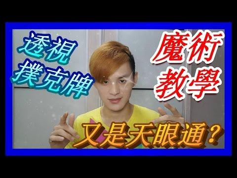【魔術揭秘】魔術師撲克牌揭秘posted by cemil10o