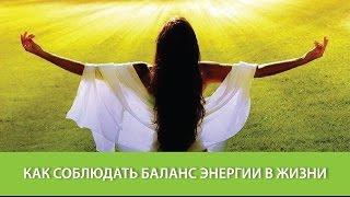 Фото Как соблюдать баланс энергии в жизни