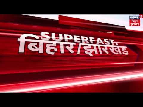 बिहार-झारखंड की ताज़ा खबरें | Bihar-Jharkhand News Superfast | August 14th, 2018