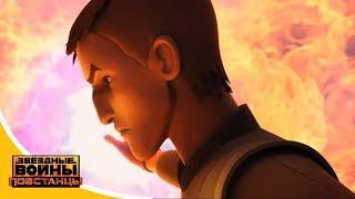Звёздные войны: Повстанцы - Ночь джедая - Star Wars (Сезон 4 Серия 10)