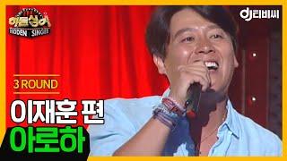 [DJ티비씨] 히든싱어3 이재훈 편 - 3R '아로하' ♬ #DJ티비씨