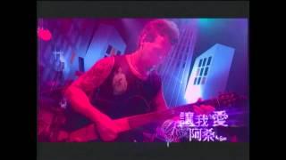 阿桑 - 讓我愛(官方版MV)