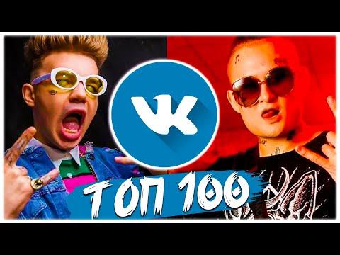 ТОП 100 ПЕСЕН ВКОНТАКТЕ | ЭТИ ПЕСНИ ИЩУТ ВСЕ | ЛУЧШИЕ ПЕСНИ 2019-2020 | ЧАРТ VK | ВК | НОВИНКИ 2020