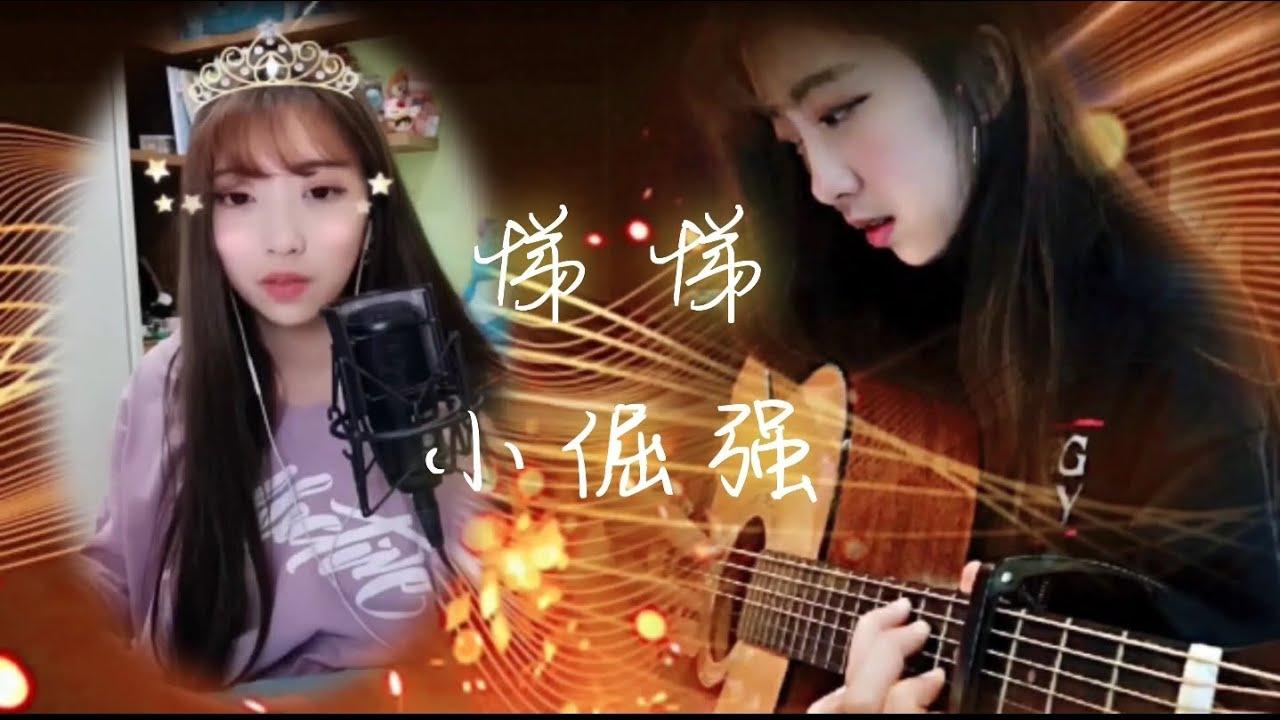 【小倔強】悌悌 主播歌詞字幕版【浪Live直播】(cover)