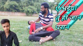 ऐ भईया तु ही जान परान // Bhojpuri Video Song _ Video Song