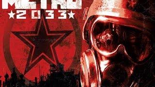 Метро 2033 [игрофильм]