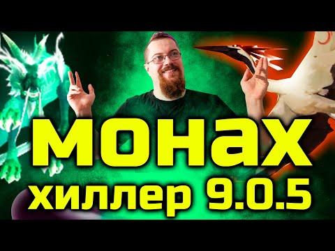 Гайд на Монаха хила в 9.0.5 (ПВЕ ТТ Монк)