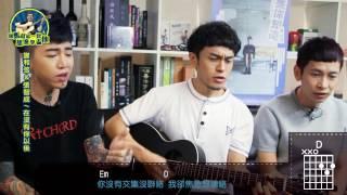 謝和弦【在沒有你以後】feat.張智成  #291 馬叔叔吉他教室