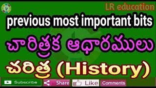 historical resources in telugu చ ర త ర త మక ఆధ రమ ల most important bits in telugu