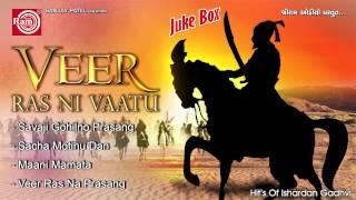 Veer Ras Ni Vaatu-2 ||Gujarati Loksahitya || Ishardan Gadhvi
