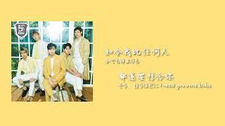 【日繁中字】B1A4 - I Need You
