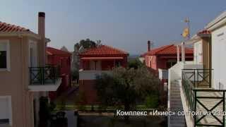 Апартаменты на острове Тасос, в Греции(Икиес-Принос на Тасосе -Квартиры 55 кв.м -На продажу Комплекс «Икиес» состоит из 23 домов, которые построены..., 2013-01-23T13:26:40.000Z)