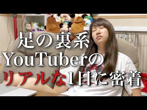 【閲覧注意】YouTuber足の1日を自分で密着する恥ずかしさ