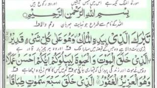Tilawat e Quran Pak in a very sweet voice