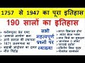 1857 to 1947 History Master Video For Prelims Exam in Hindi with PDF by ...