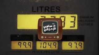 إرتفاع أسعار الوقود - #سامي_الزدجالي