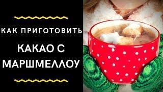Какао с Маршмеллоу рецепт | Как Приготовить Какао с зефиром, Marshmallow