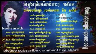 Keo sarath old collection song | Non stop khmer mp3 | Video karaoke playlist,