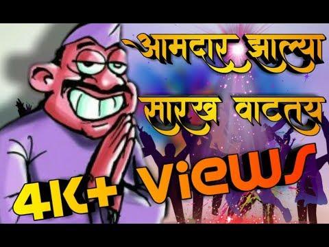 Aamdar Zalya Sarkha Vatatay Aradhi Mix Dj Ashok N Dj Datta #DJ'S MARATHI