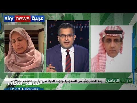 من الرياض| رفض الحظر جزئيا في السعودية وعودة الحياة تدريجيا في مختلف المجالات  - نشر قبل 3 ساعة