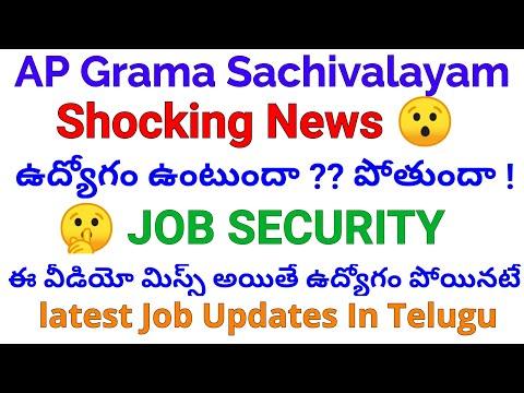 Grama Sachivalayam Job Security Details and Salary Increment Full details