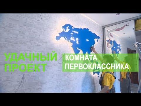 Комната первоклассника - Удачный проект - Интер