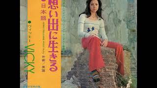 ヴィッキーVicky/想い出に生きるAprès toi(Come What May) (日本語)(1972年)
